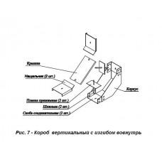 Короб вертикальный с изгибом вовнутрь