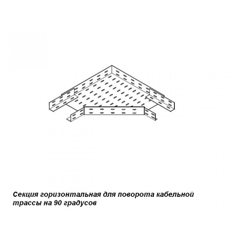 Секция горизонтальная для поворота кабельной трассы на 90 градусов